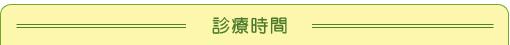 診療時間/大阪市 一般歯科 予防歯科