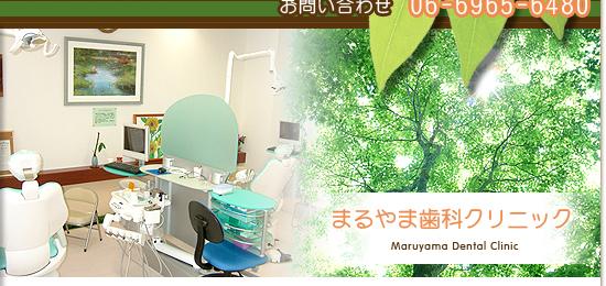 院内紹介/大阪市 一般歯科 予防歯科