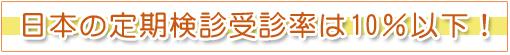 日本の定期検診受診率は10%以下!/大阪市 一般歯科 予防歯科