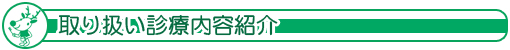 取り扱い診療内容紹介/大阪市 一般歯科 予防歯科