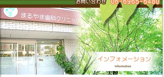 医院概要・地図/大阪市 一般歯科 予防歯科
