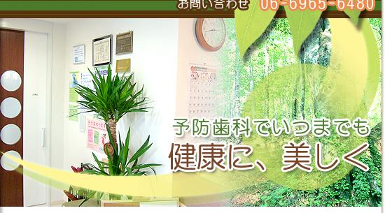 まるやま歯科クリニック/大阪市 一般歯科 予防歯科